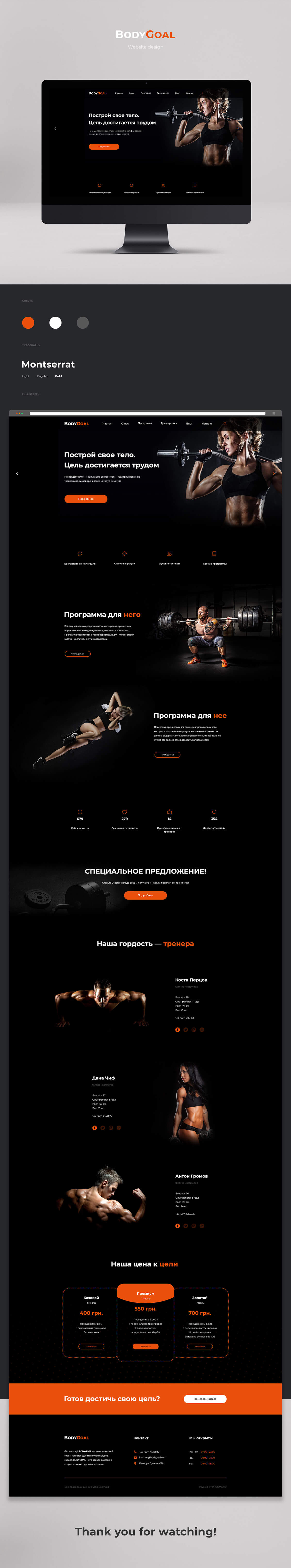 BodyGoal website design